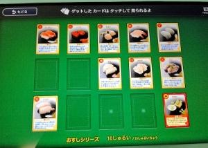 スマイルゼミのカードコレクション画面