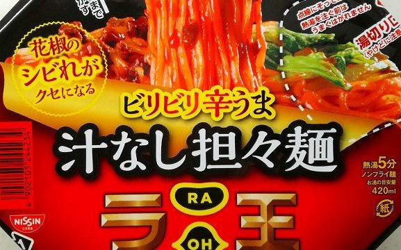 ラ王汁なし坦々麺のカバー