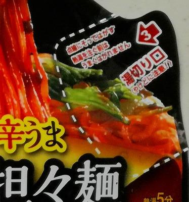 カップ麺フタのアップ