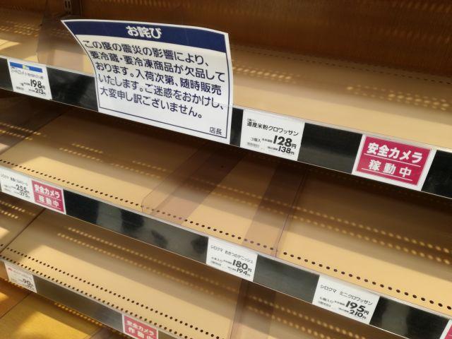地震で商品が入らず棚がカラの商店
