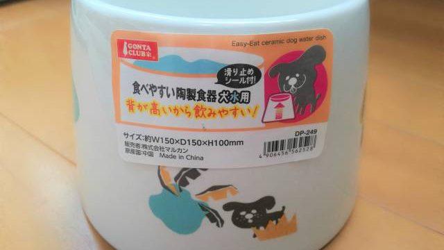 新品の犬の水飲み器