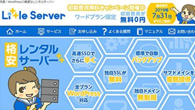リトルサーバー公式サイト