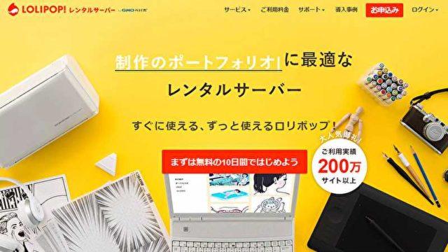 ロリポップ!公式サイト