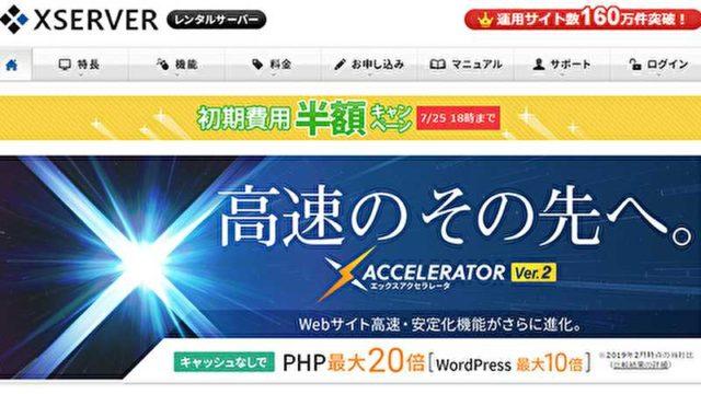 Xサーバー公式サイト