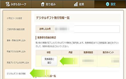 デジタルギフト発行情報