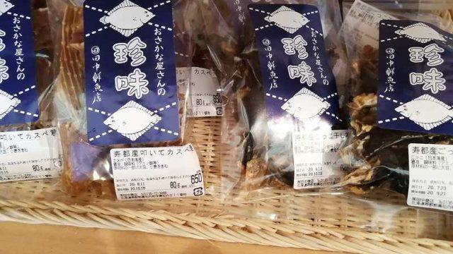 田中鮮魚店の珍味。