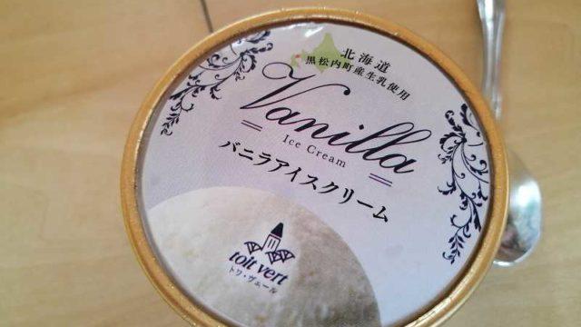 トワ・ヴェールのアイス